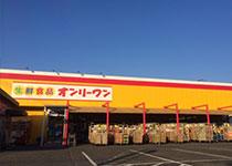 オンリーワン千田店