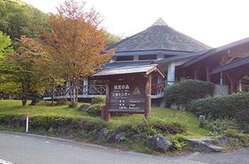 広島県民の森研修センター