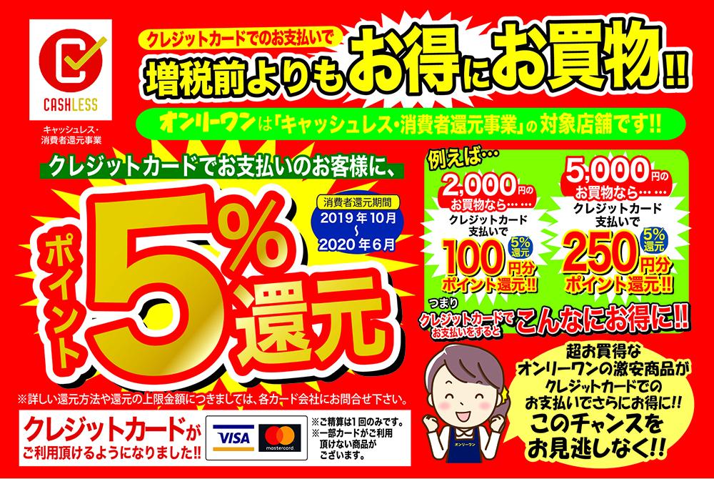 増税前よりもお得にお買い物!!オンリーワンはキャッシュレス消費者還元事業の対象店舗です。