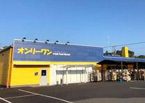 木之庄店リニューアルオープン